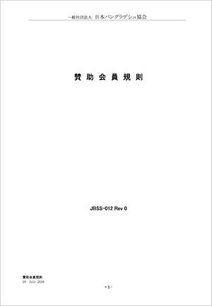 「日本バングラデシュ協会」賛助会員規則